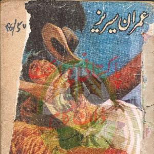 Tareek Jazeera Imran Series by M.A Rahat 1