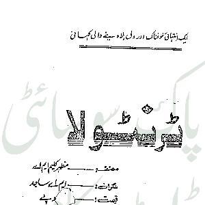Terntola by Mazhar Kaleem M.A 1