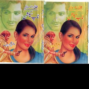 Top Section Imran Series March 2015 by Mazhar Kaleem M.A 1