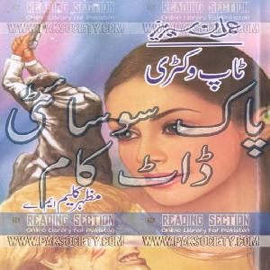 Top Victory Part 2 by Mazhar Kaleem M.A 1