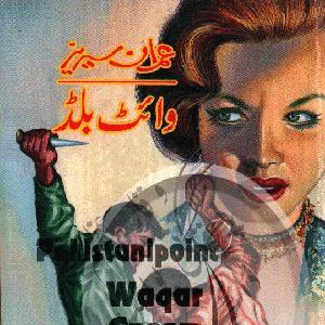 White Blood Imran Series by Zaheer Ahmed 1