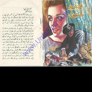 X2 Ka Raaz Imran Series by Zaheer Ahmed 1