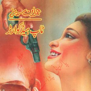 Top Headquarter Imran Series by Mazhar Kaleem M.A 1