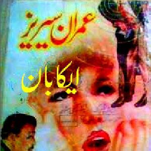 Aika Baan by Mazhar Kaleem M.A 1