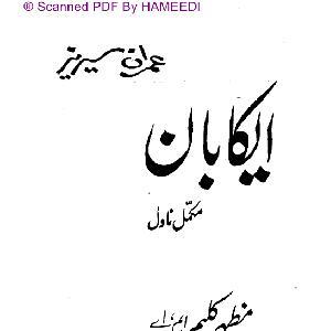 Aikaban Imran Series by Mazhar Kaleem M.A 1