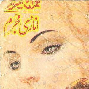 Anari Mujrim by Mazhar Kaleem M.A 1