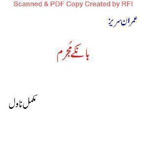 Banky Mujram by Mazhar Kaleem M.A 1