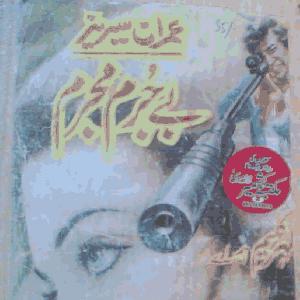 Bejurm Mujram - II by Mazhar Kaleem M.A 1