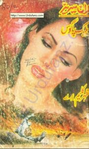 Black Pagoos (Water Power Part-IV) by Mazhar Kaleem M.A 1