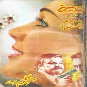 Bloody Game by Mazhar Kaleem M.A 1