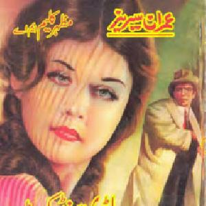 Bloody Syndicate Imran Series by Mazhar Kaleem M.A 1