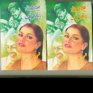 Danger Prince Imran Series by Zaheer Ahmed 1