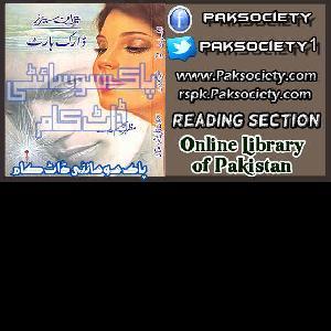 Dark Heart Part 2 Imran Series by Mazhar Kaleem M.A 1