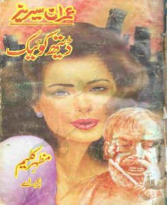Death Quick by Mazhar Kaleem M.A 1