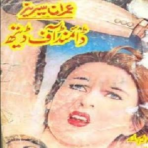 Diamond of Deths by Mazhar Kaleem M.A 1