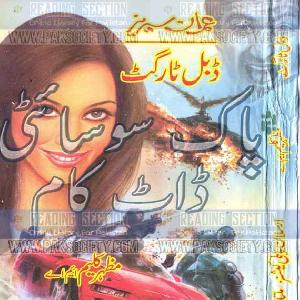 Double Target Part 1 Imran Series by Mazhar Kaleem M.A 1