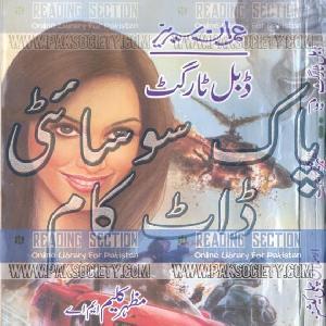 Double Target Part 2 Imran Series by Mazhar Kaleem M.A 1