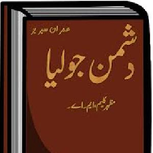 Dushmun Julia by Mazhar Kaleem M.A 1