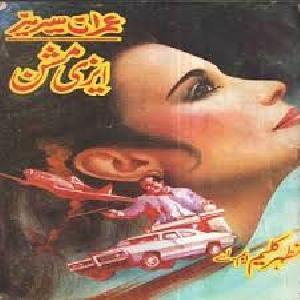Easy Mission by Mazhar Kaleem M.A 1
