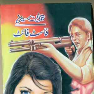 Fast Fight Imran Series by Zaheer Ahmed 1