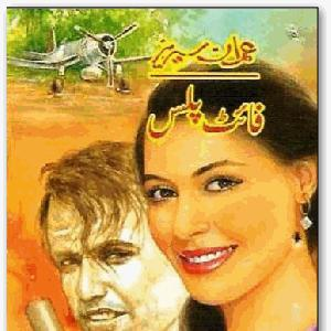 Fight Plus Imran Series by Mazhar Kaleem M.A 1
