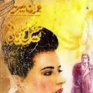 Hackle Sulaimani (Part 2) by Mazhar Kaleem M.A 1