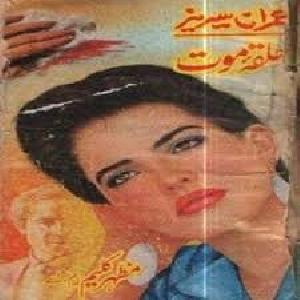Halqa-E-Maut (Part-1) by Mazhar Kaleem M.A 1