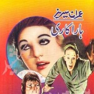 Hara Kari Imran Series by Mazhar Kaleem M.A 1