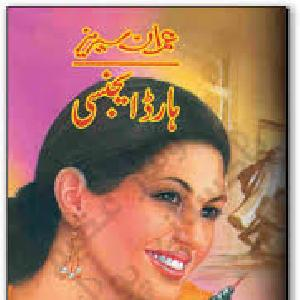 Hard Agency by Mazhar kaleem 1