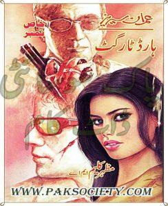 Hard Target Imran Series May 2014 by Mazhar Kaleem M.A 1