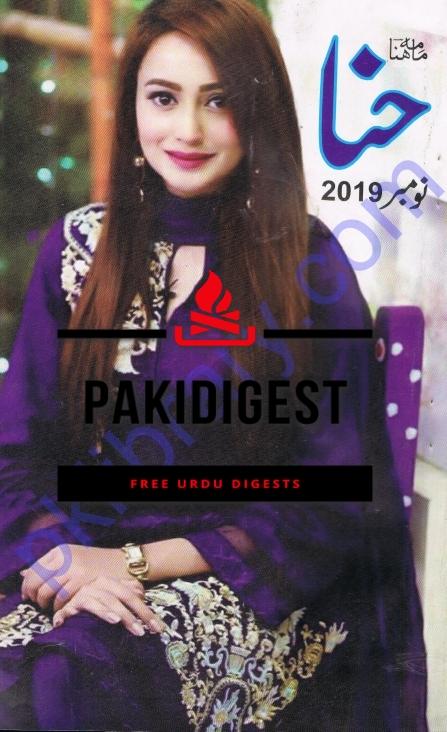 Hina Digest November 2019