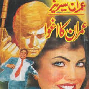 Imran Ka Aghwa by Mazhar Kaleem M.A 1