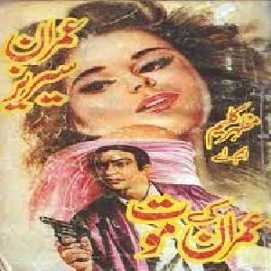 Imran Ki Moat by Mazhar Kaleem M.A 1