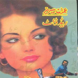 Imran Series Complete List by Mazhar Kaleem M.A 1