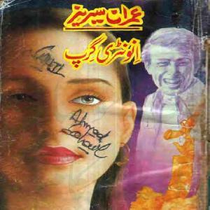 Inventry Grip by Mazhar Kaleem M.A 1