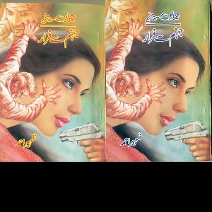 Jahanum Sa Faraar Imran Series Part 1 by Zaheer Ahmed 1