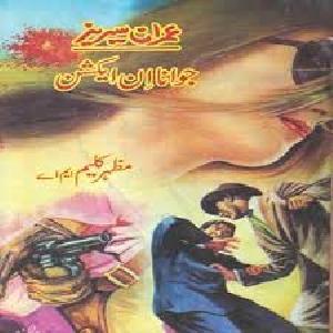 Jawana In Action (Part 2) by Mazhar Kaleem M.A 1