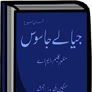 Jialaay Jasoos 1 by Mazhar Kaleem M.A 1