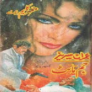 Jim Might by Mazhar Kaleem M.A 1