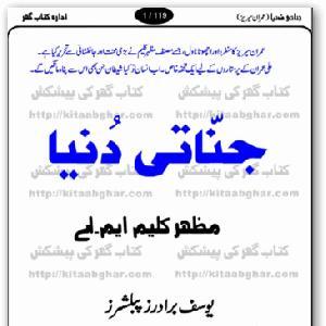 Jinnati Duniya by Mazhar Kaleem M.A 1