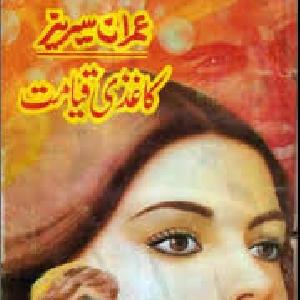 Kaghazee Qiyamat by Mazhar Kaleem M.A 1