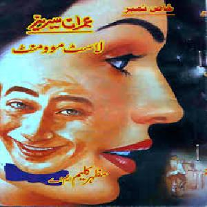 Last Movement by Mazhar Kaleem M.A 1