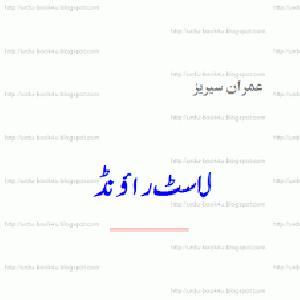 Last Round by Mazhar Kaleem M.A 1