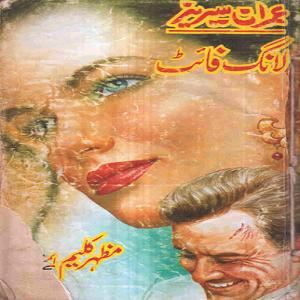 Long Fight by Mazhar Kaleem M.A 1