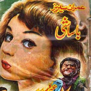 Madam Basashi Complete Imran Series by Mazhar Kaleem M.A 1