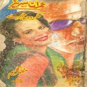 Makrooh Chahray by Mazhar Kaleem M.A 1