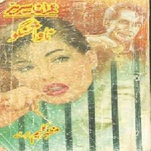 Nawashingo Part 4 by Mazhar Kaleem M.A 1