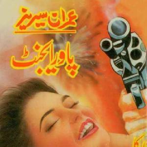Power Agent 01 by Mazhar Kaleem M.A 1