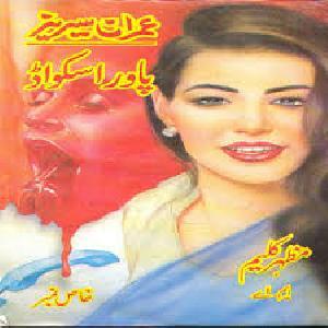 Power Squad Imran Series by Mazhar Kaleem M.A 1