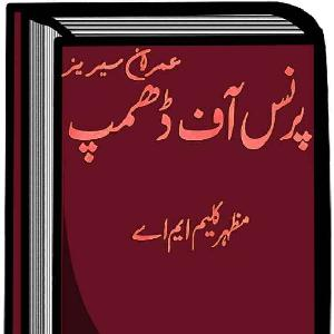 Prince of Dhamp Imran Series by Mazhar Kaleem M.A 1